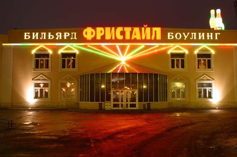 Культурно-развлекательный центр «Фристайл»
